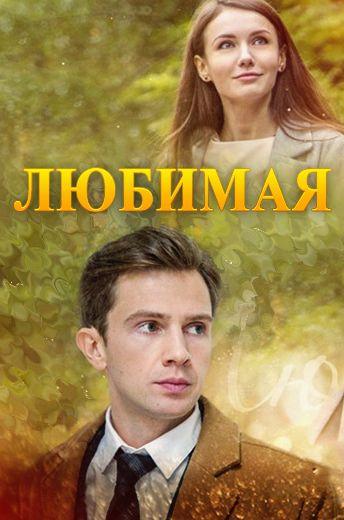Любимая фильм 2017 Россия смотреть онлайн