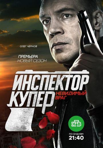 Инспектор купер 3 сезон смотреть онлайн
