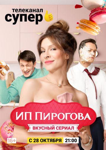 ИП Пирогова 2 сезон смотреть онлайн бесплатно