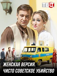 Женская версия чисто советское убийство