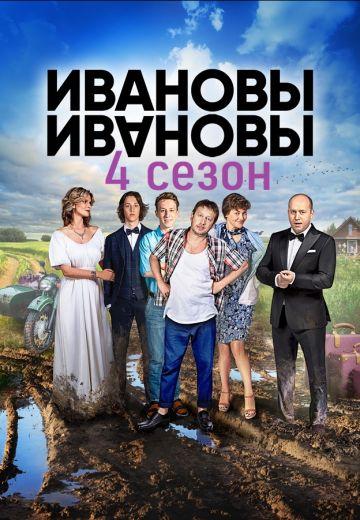 Ивановы-Ивановы 4-й сезон