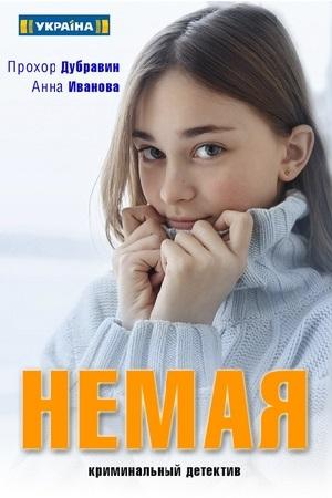 Немая
