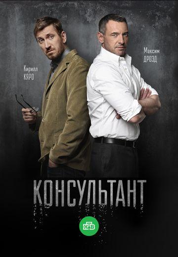 Консультант 1 сезон