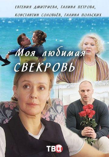 Моя любимая свекровь 1 сезон 1,2,3,4 серия