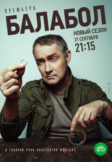 Смотреть Балабол 4 сезон все серии сериал 2020