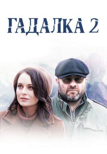 Гадалка 2 сезон все серии смотреть сериал 2020