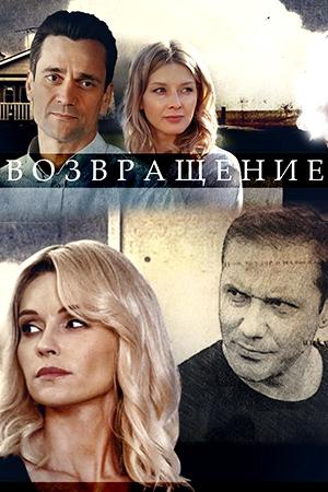 Возвращение сериал 2020 Россия 1 смотреть все серии