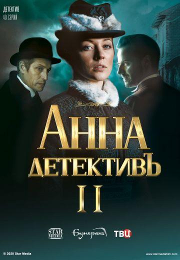 Анна-детективъ 2 сезон