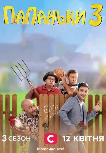 Папаньки 3 сезон