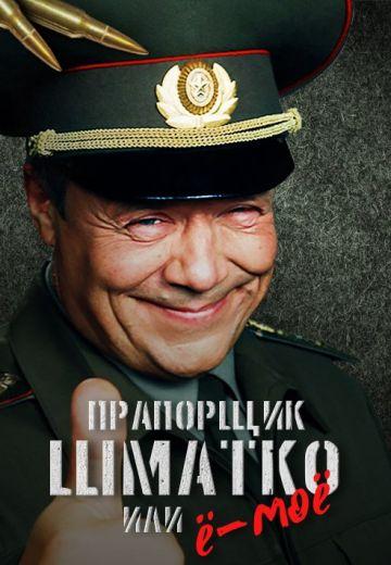 Прапорщик Шматко, или Ё-моё