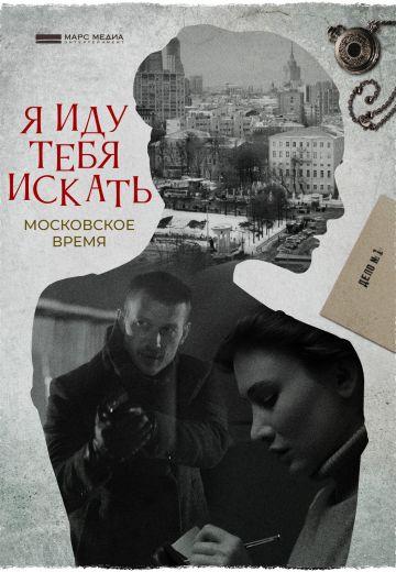 Я иду тебя искать: Московское время