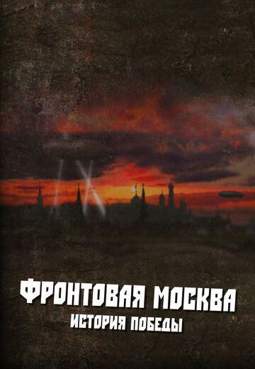 Фронтовая Москва: История победы