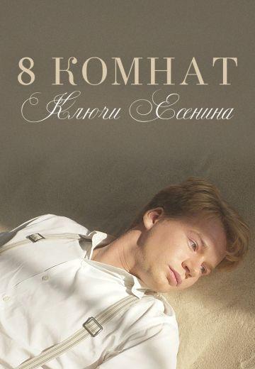 8 комнат: Ключи Есенина