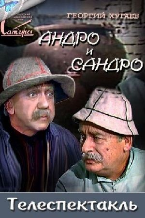 Андро и Сандро