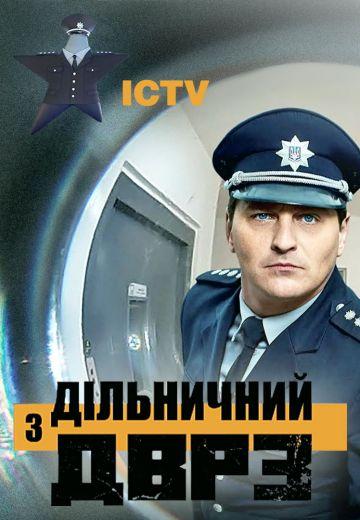 Участковый с ДВРЗ 2 сезон