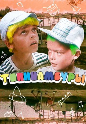 Топинамбуры