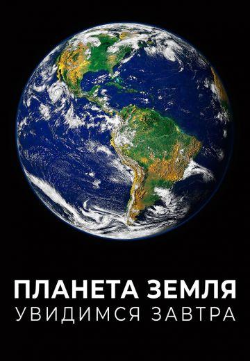 Планета Земля: Увидимся завтра